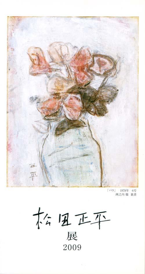 「バラ」 6号 1978年