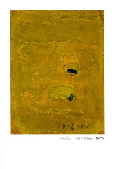 「そら豆」 19.8 x 15.0cm 1967年