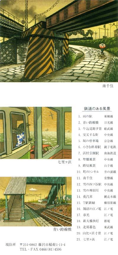 「南千住」「七里ヶ浜」「青い跨線橋」