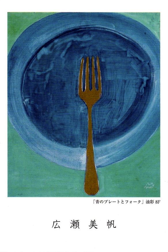 「青のプレートとフォーク」油彩8F