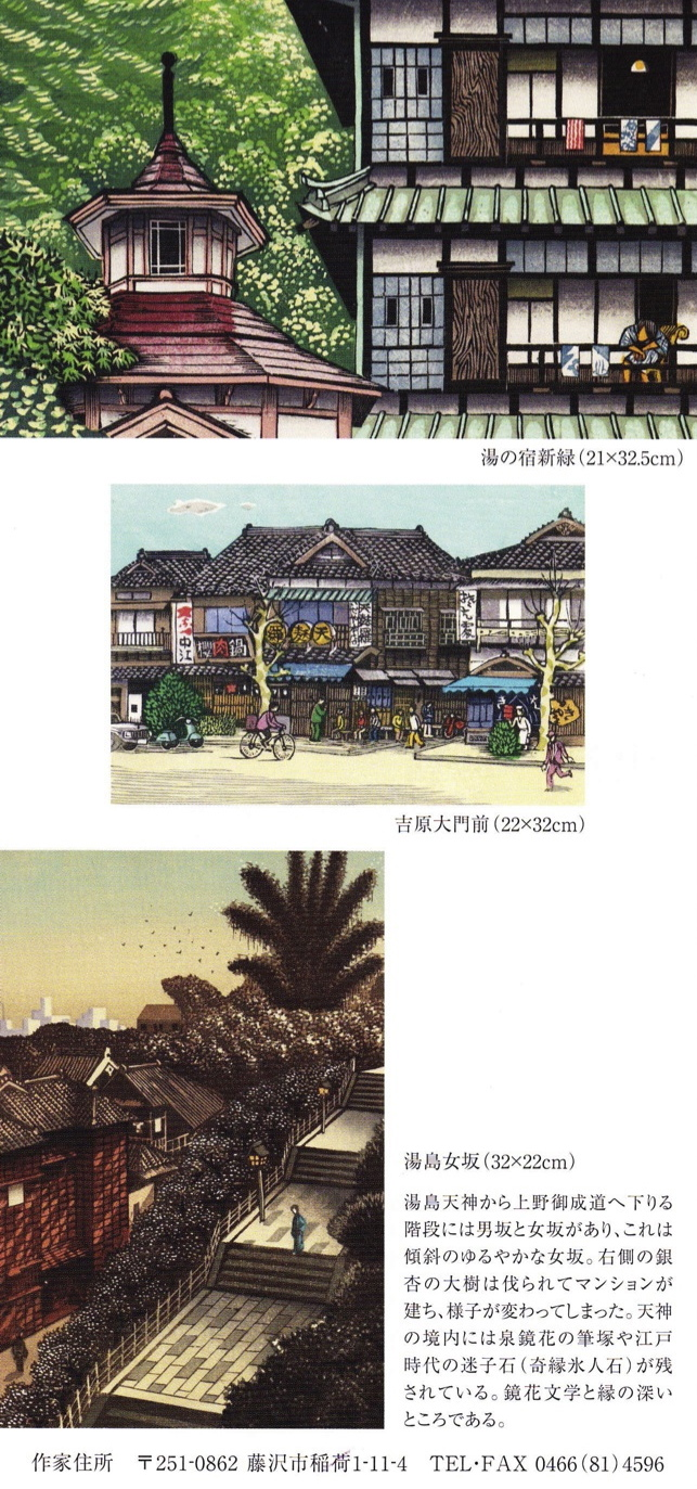 湯の宿新緑・吉原大門前・湯島女坂
